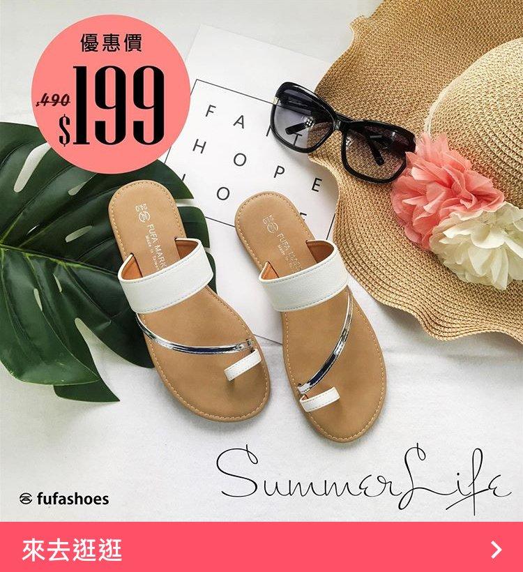 【購物】讓人忍不住想買的富發牌夏日拖鞋