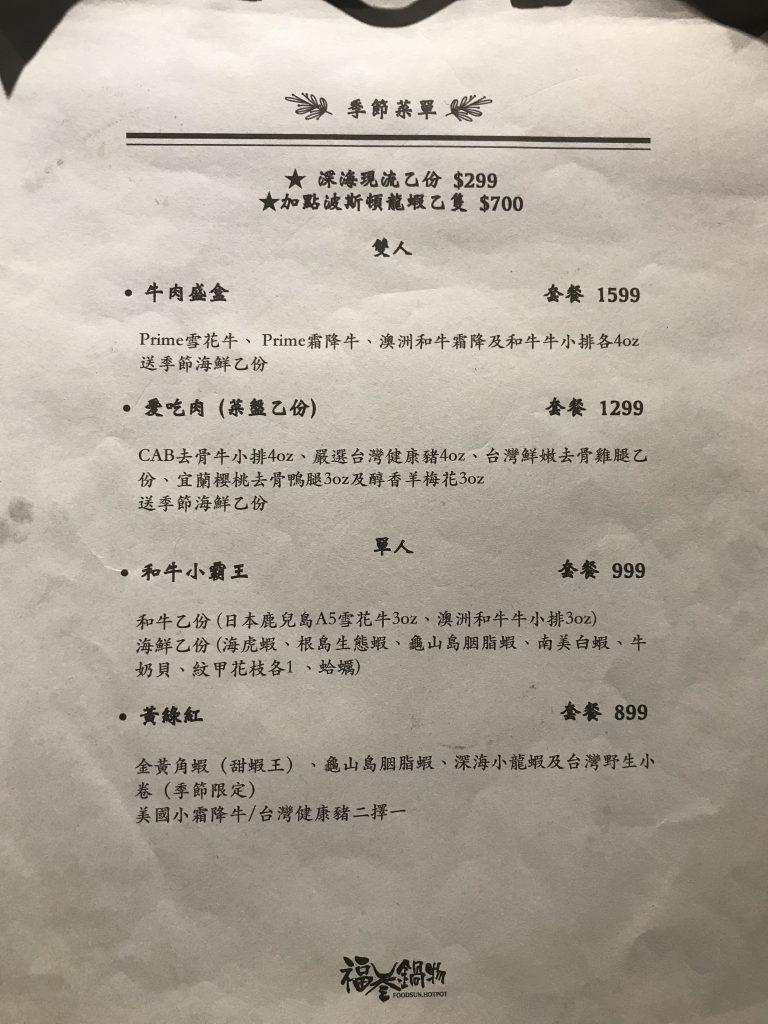 中壢 福叁鍋物 菜單(2018.08)