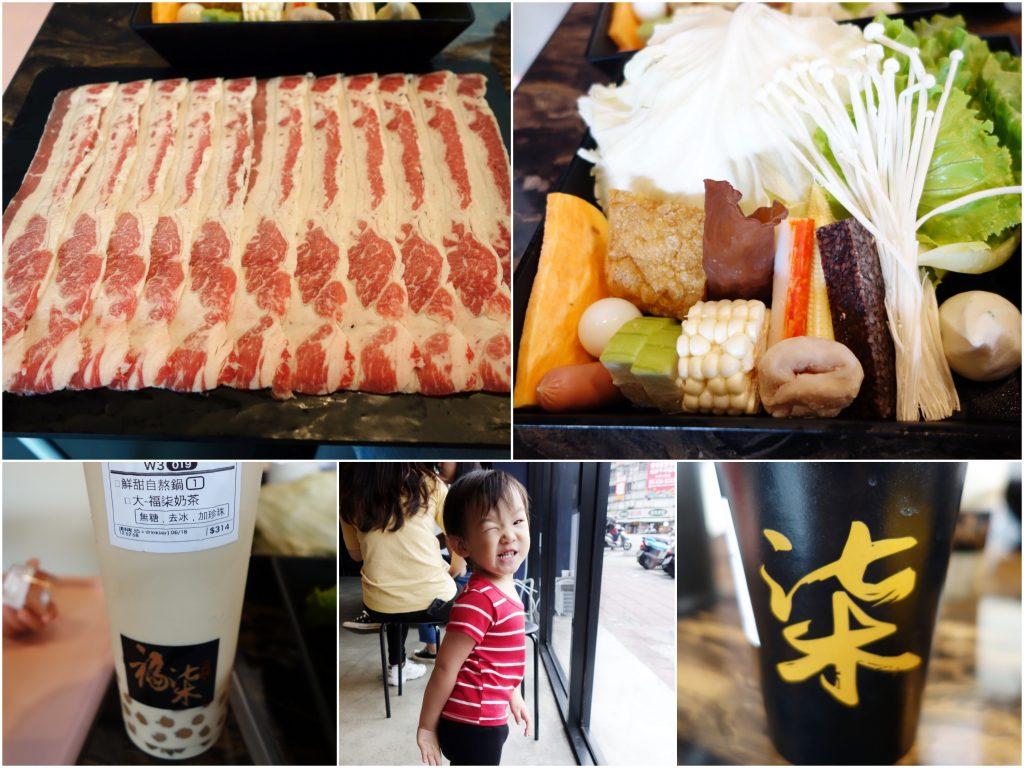 【食記】福柒涮涮鍋。中壢平價好吃小火鍋~中央西路餐廳推薦