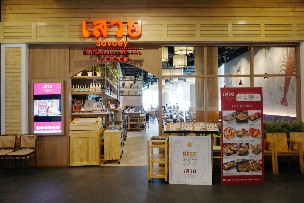 【曼谷餐廳推薦】上味泰餐館Savoey好吃有氣氛的TERMINAL21 ASOK分店(含菜單.2020折扣優惠卷)