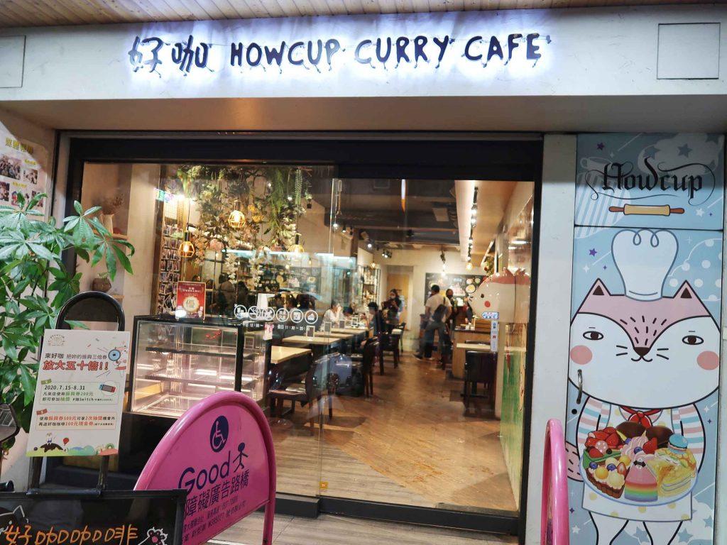 【中壢中原餐廳/咖啡廳推薦】好咖HowCup Curry Cafe 讓人少女心噴發的咖啡廳。可愛蛋糕、拉花、咖哩飯(附最新菜單價位)