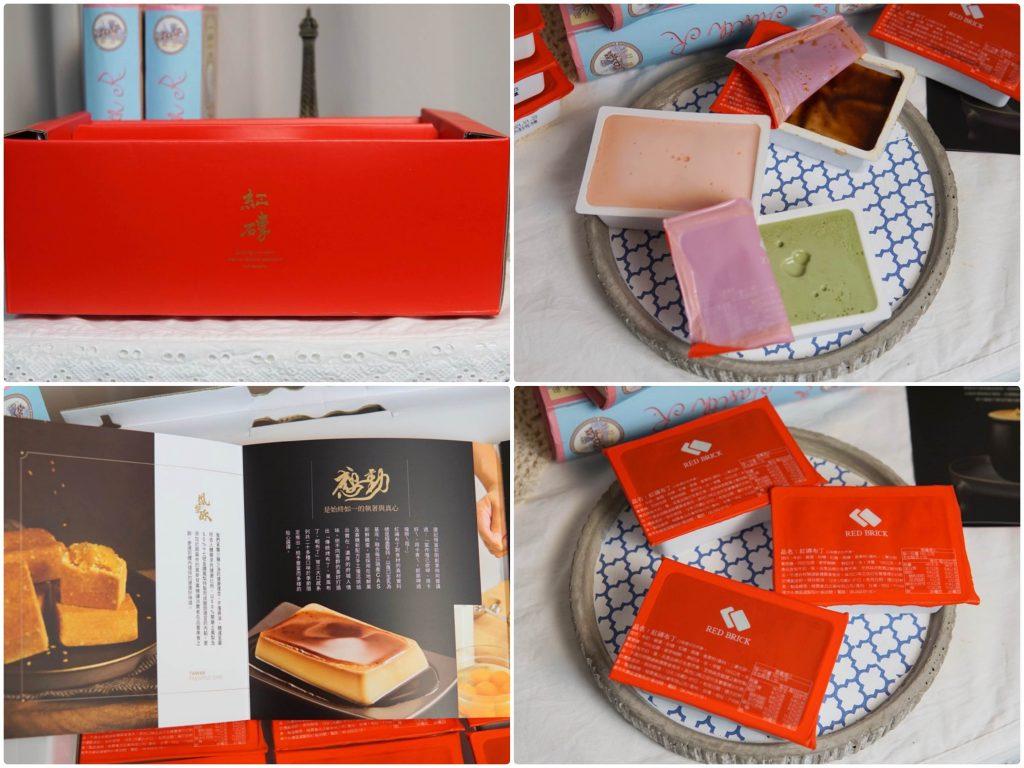 【伴手禮推薦】台南名產~必吃的紅磚布丁各口味開箱分享