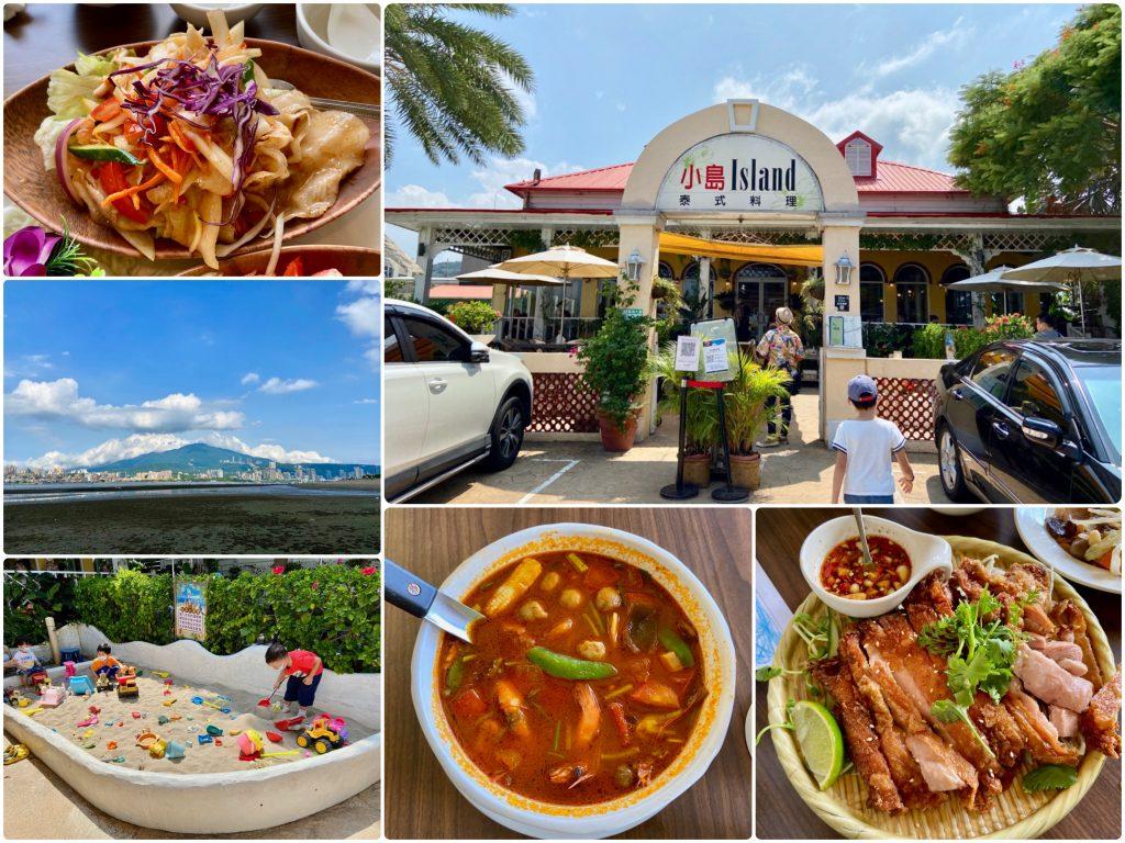 淡水八里餐廳推薦|小島泰式料理