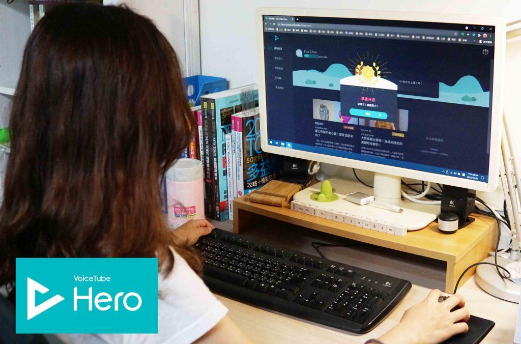 英文自學推薦!VoiceTube Hero 線上英文課程|看影片學英文實際上課評價
